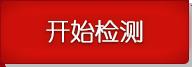 中国知网论文查重入口